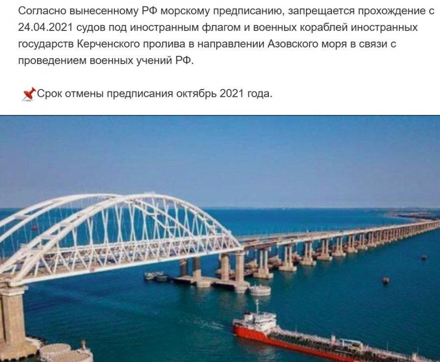 Россия закрывает Керченский пролив...